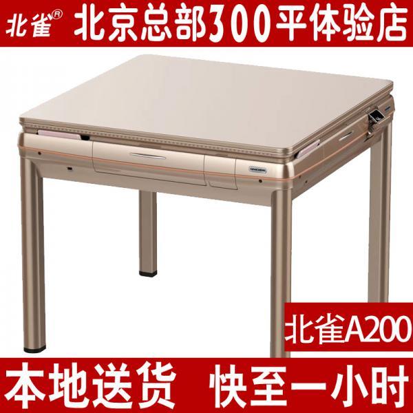 北雀A200餐桌款